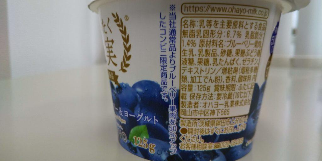 オハヨー『ぜいたく果実どっさりブルーベリー&ヨーグルト』コンビニ限定商品の画像