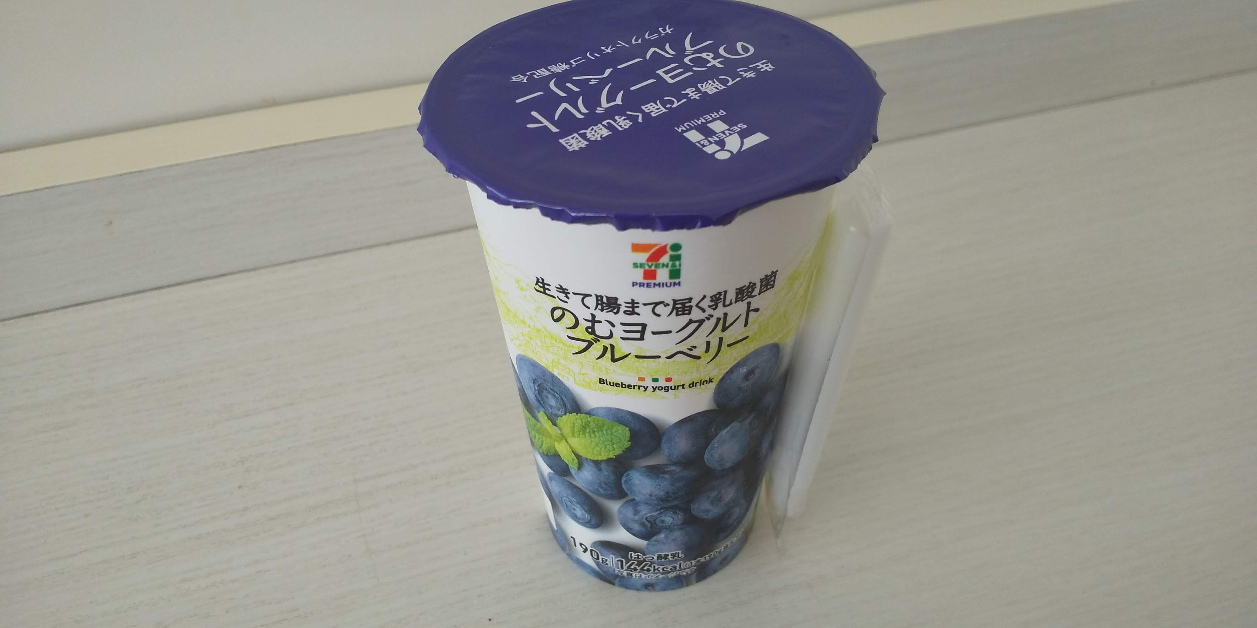セブンイレブン『のむヨーグルトブルーベリー』ガラクトオリゴ糖配合の画像
