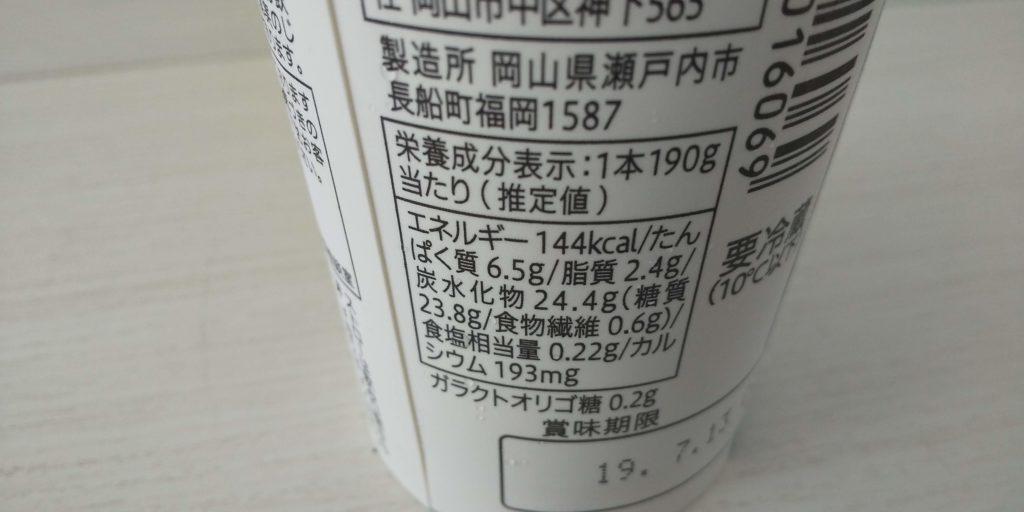 セブンイレブン『のむヨーグルトブルーベリー』ガラクトオリゴ糖配合の栄養成分表示