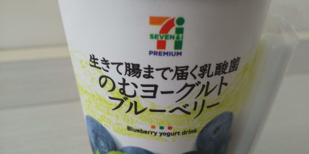セブンイレブン『のむヨーグルトブルーベリー』ガラクトオリゴ糖配合生きて腸まで届く乳酸菌!画像