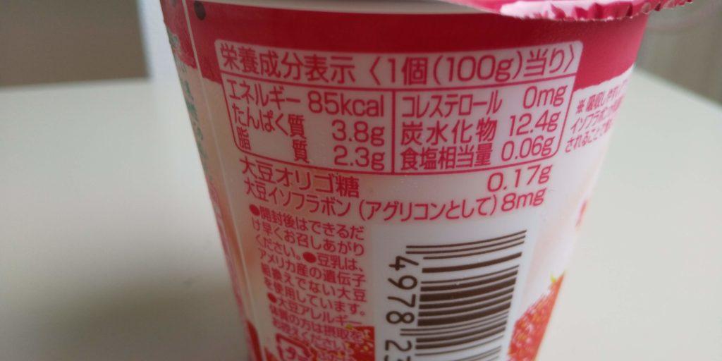 『ソイビオ豆乳ヨーグルト』栄養成分表示