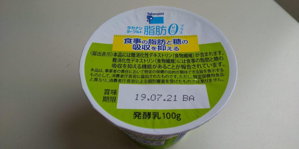 タカナシ乳業『ヨーグルト脂肪0ゼロプラス』