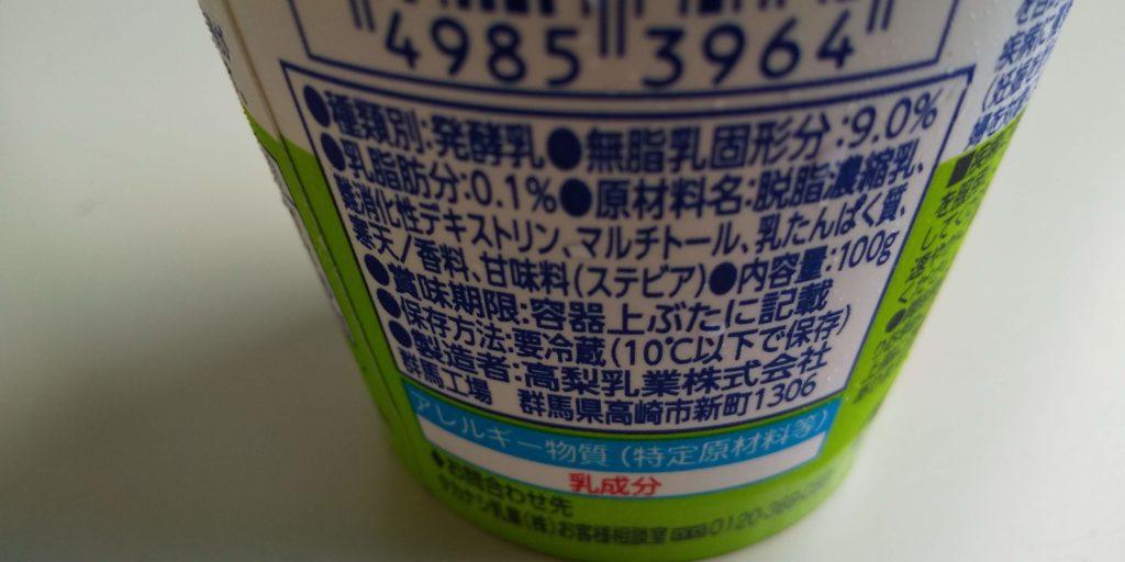 タカナシ乳業『ヨーグルト脂肪ゼロプラス』概要