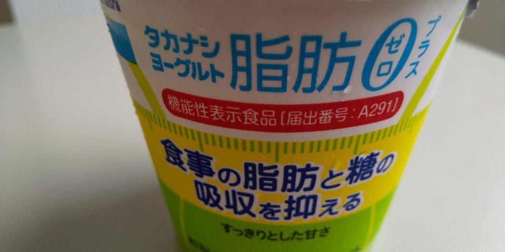タカナシ『ヨーグルト脂肪ゼロプラス』特徴