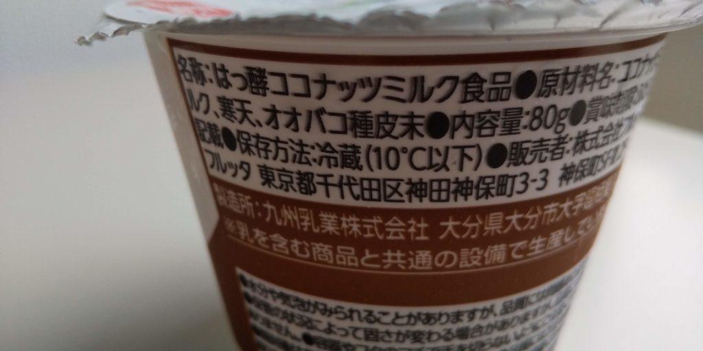 発酵ココナッツミルク食品