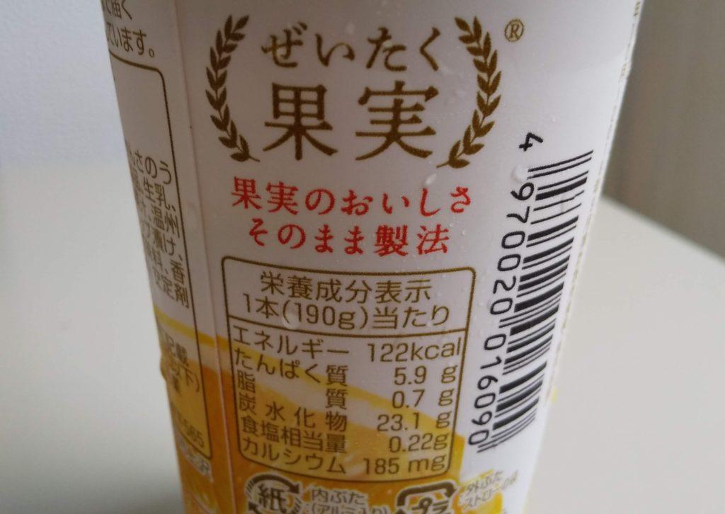 『ぜいたく果実国産甘夏&みかんのむヨーグルト』栄養成分表示