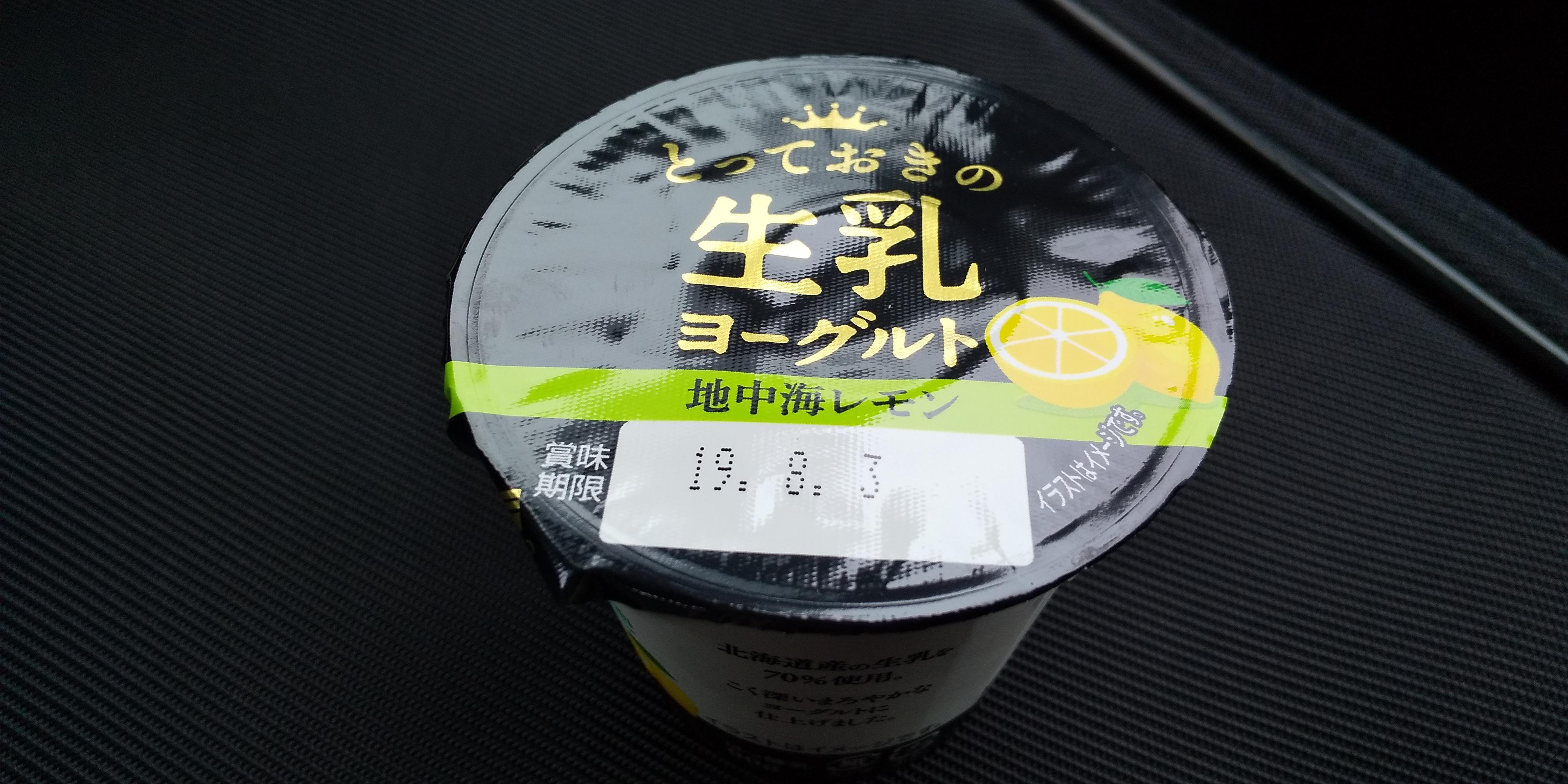 北海道乳業『とっておきの生乳ヨーグルト地中海レモン』の画像