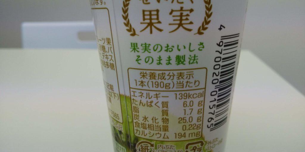 オハヨー「ぜいたく果実のむヨーグルトキウイ」栄養成分表示