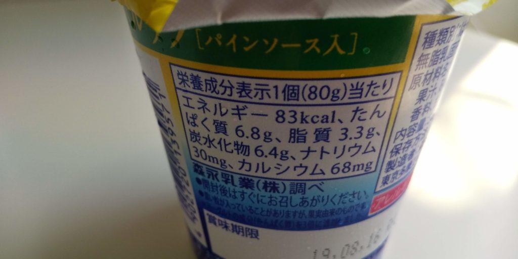 森永「パルテノパインソース入り」栄養成分表示