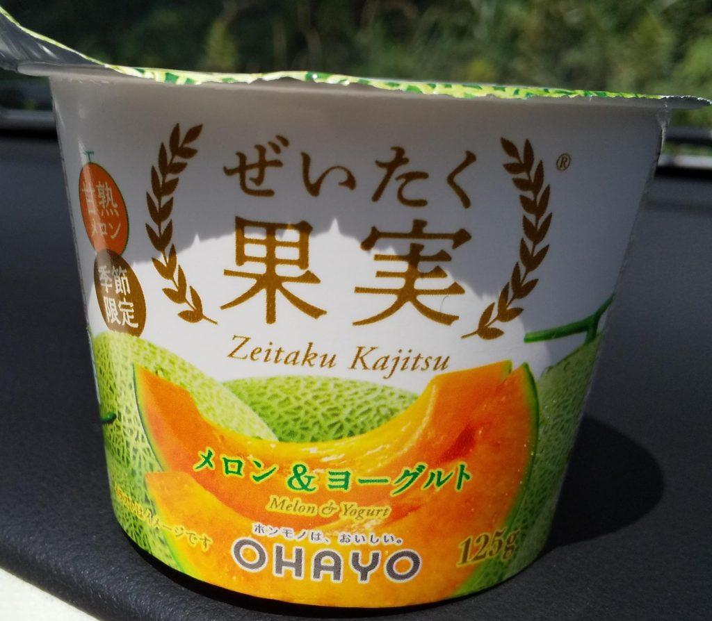 ぜいたく果実メロン&トーグルトは『完熟メロン』『季節限定』ヨーグルト