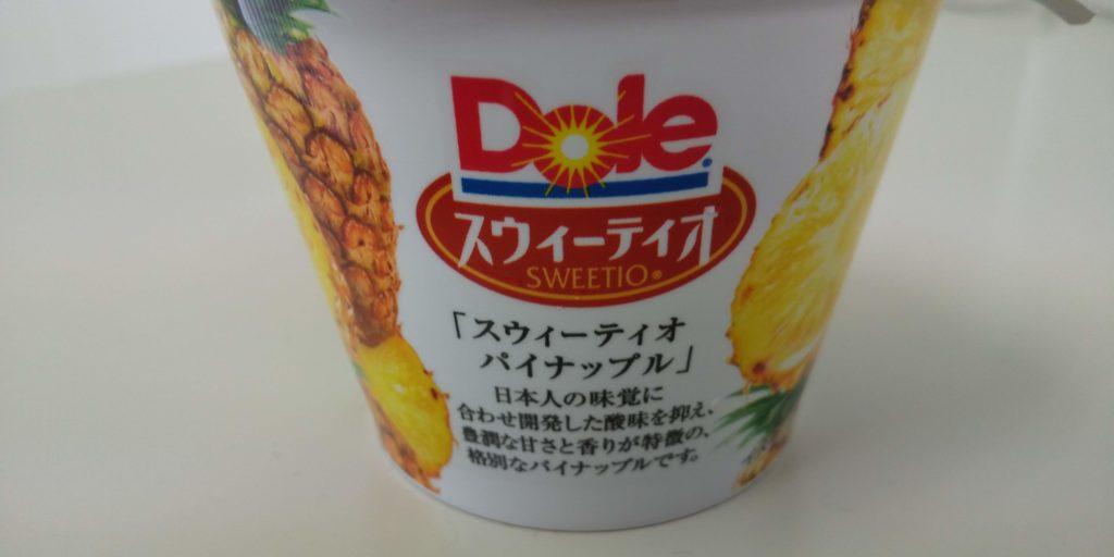 「スウィーティオパアイナップル」日本人の味覚に合わせ開発された酸味