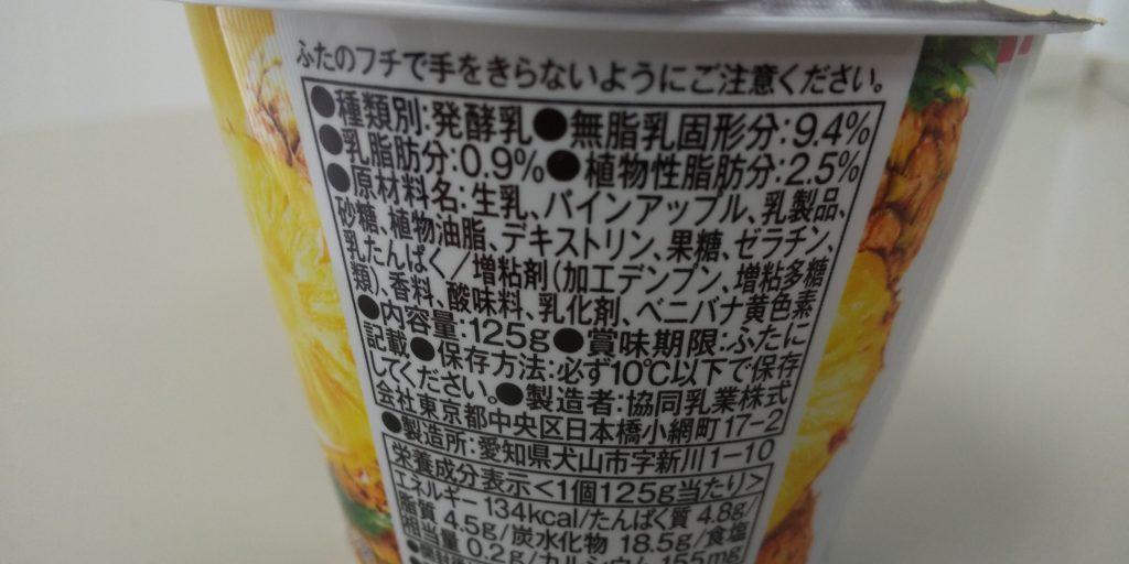 Dole【こくうまヨーグルトパイナップル】