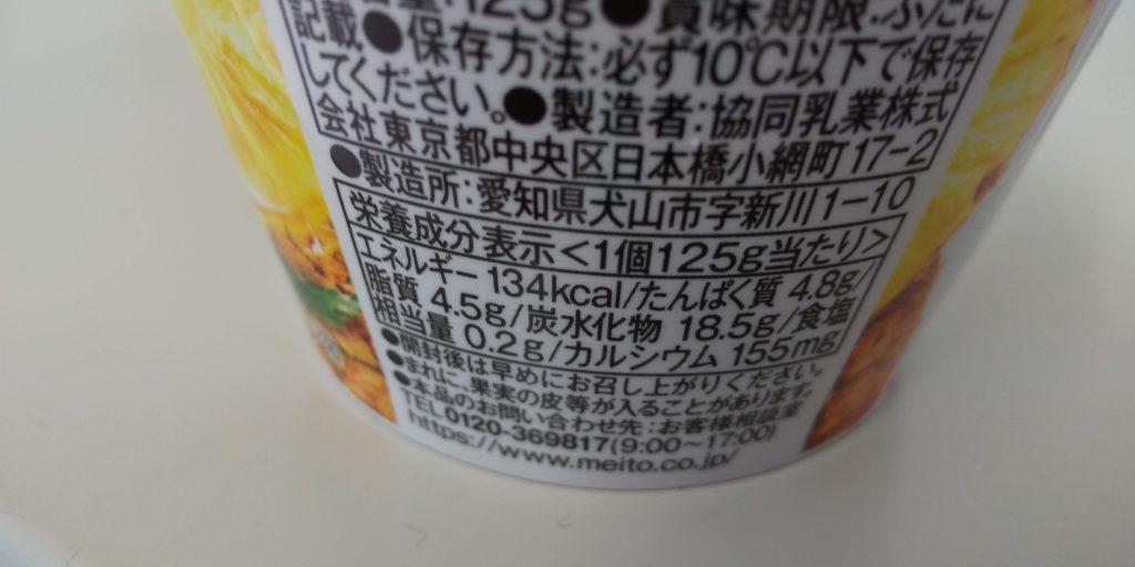 【濃旨ヨーグルトパイナップル】栄養成分表示