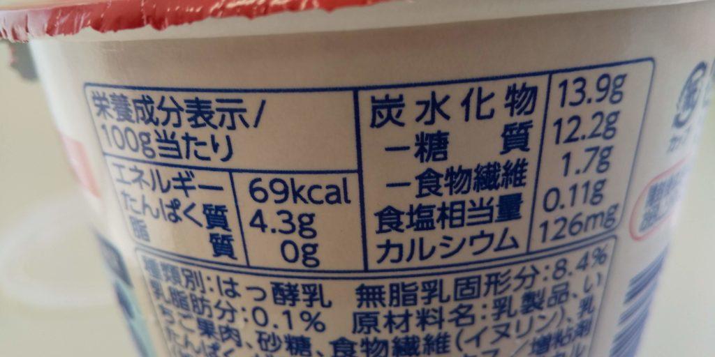 Bifixヨーグルトストロベリーの栄養成分