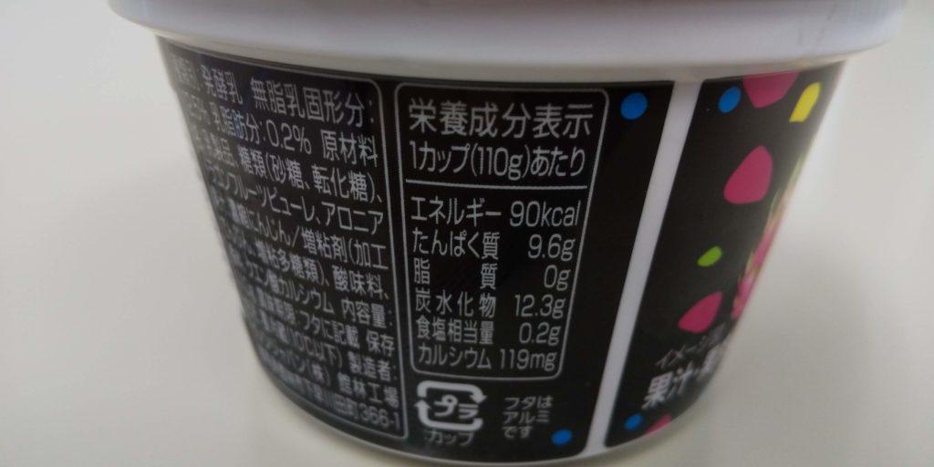 ダノンオイコスレッドドラゴンフルーツの栄養成分