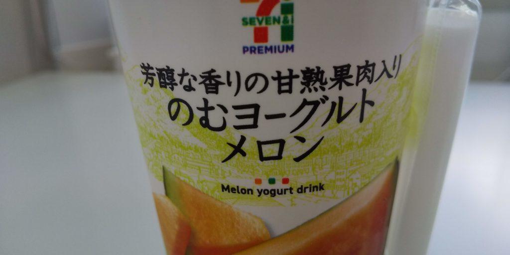 セブンプレミアム【のむヨーグルトメロン】芳醇な香り甘熟果肉