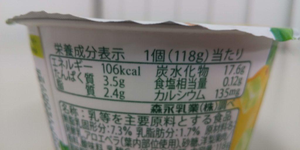 森永アロエ&ヨーグルト洋梨プラスの栄養成分表示