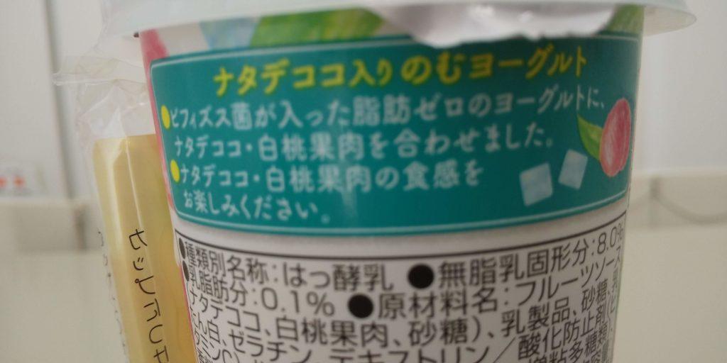 EMIALナタデココ入りのむヨーグルト白桃