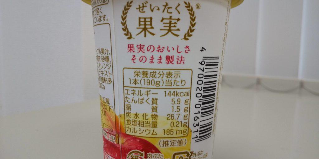 ぜいたく果実フルーツミックスのむヨーグルト