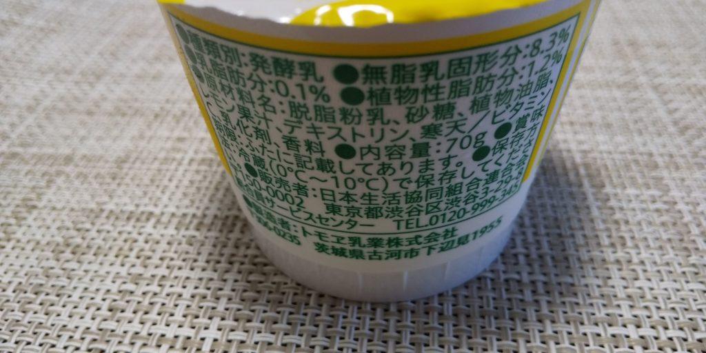 コープ【C100レモンヨーグルト】概要