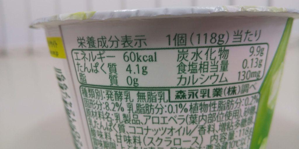 森永アロエヨーグルト脂肪ゼロの栄養成分表示