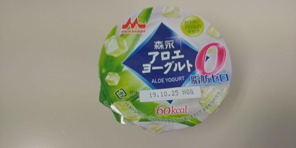 森永アロエヨーグルト脂肪0(ゼロ)