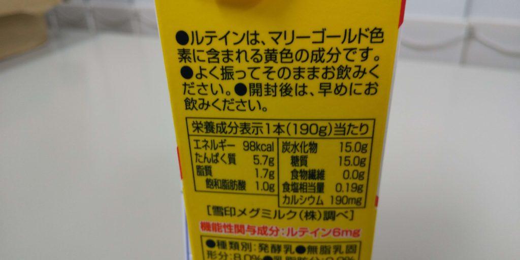 【ルテインのむヨーグルトレモン】栄養成分表示
