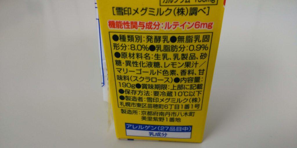 雪印メグミルク【ルテインのむヨーグルトレモン】