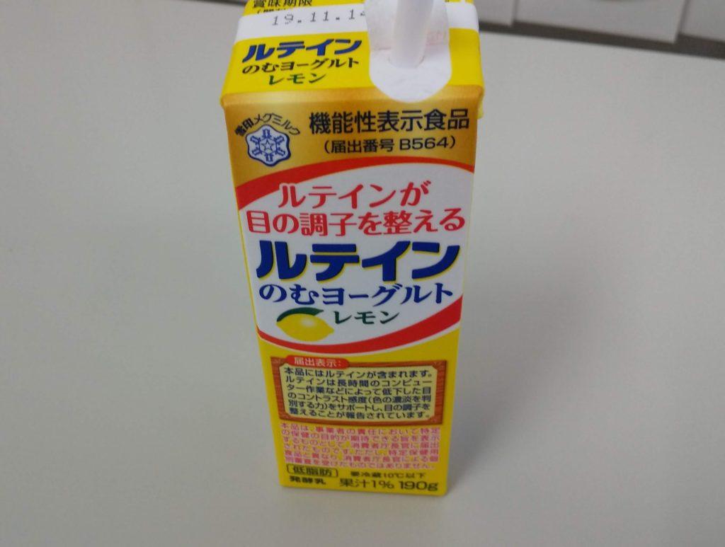 【ルテインのむヨーグルトレモン】のレビュー