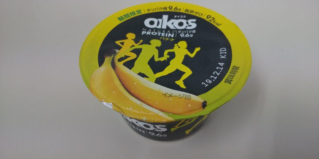 ダノン【オイコスoikosバナナ】