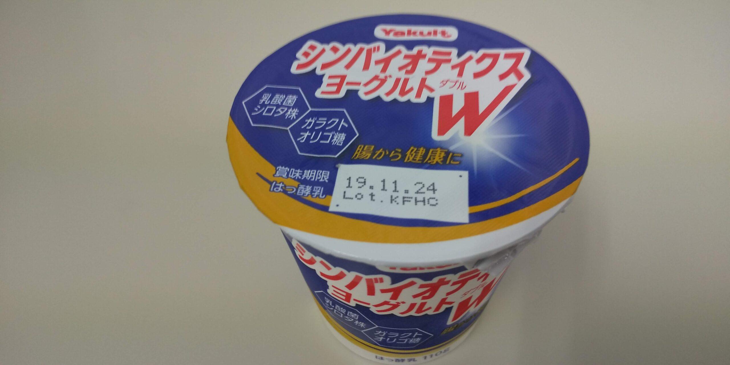 ヤクルト【シンジオバイオテックスヨーグルトW】生産終了