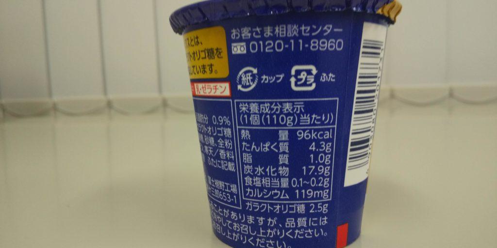 ヤクルト【シンバイオテックスダブル】栄養成分表示