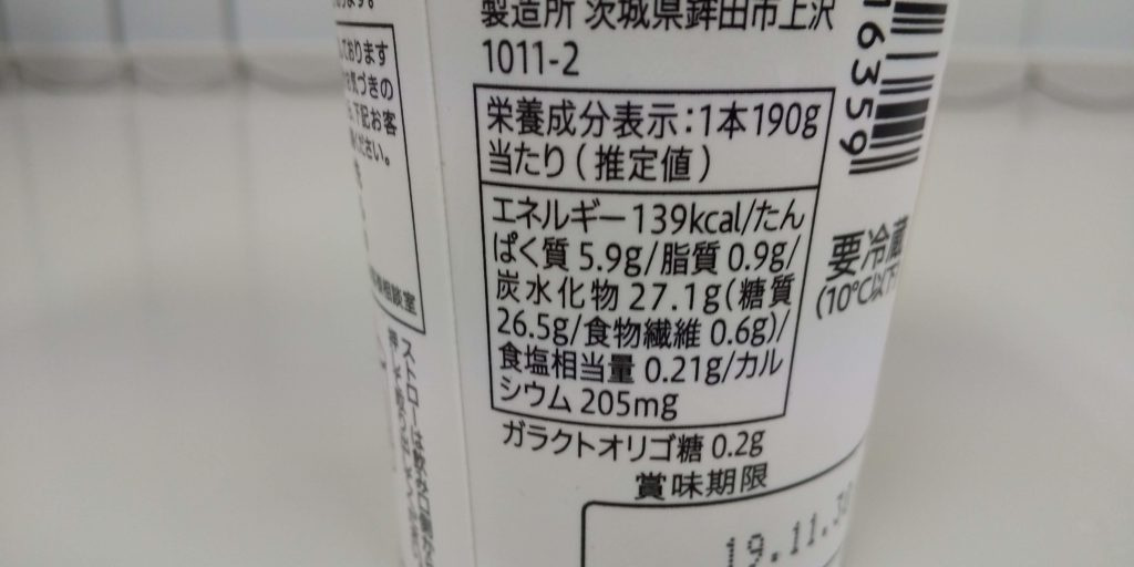 セブン【のむヨーグルト梨】栄養成分表示