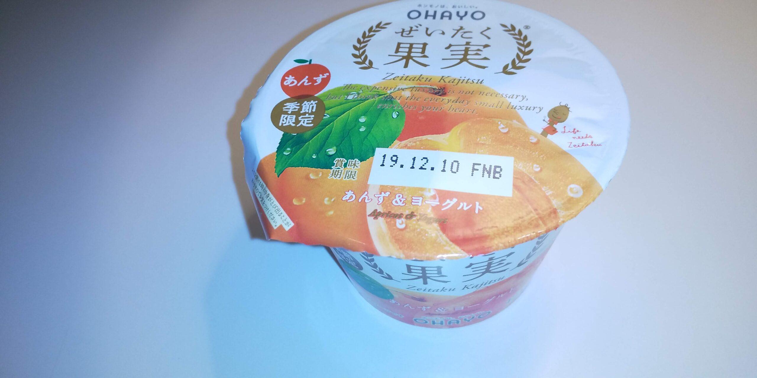 オハヨー乳業「ぜいたく果実あんず&ヨーグルト