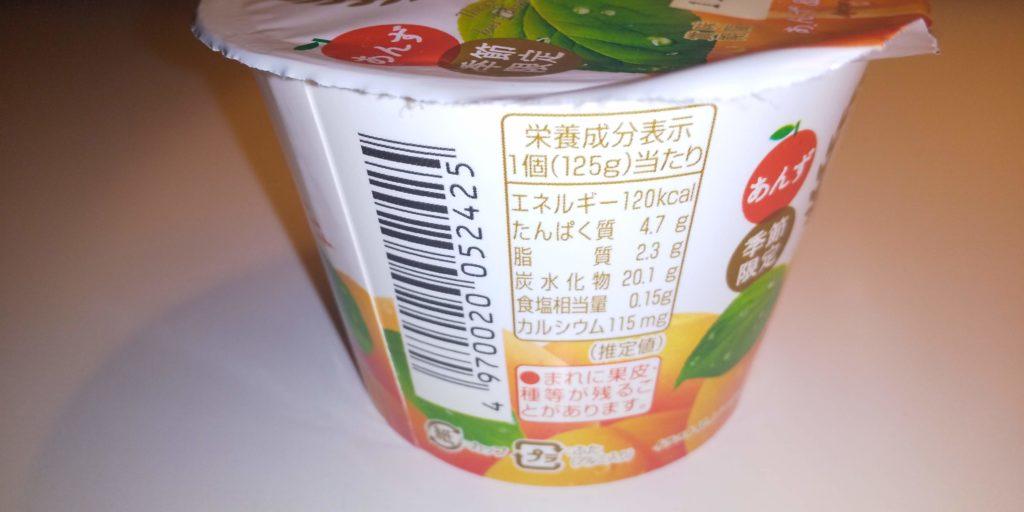 ぜいたく果実あんず&ヨーグルト栄養成分表示