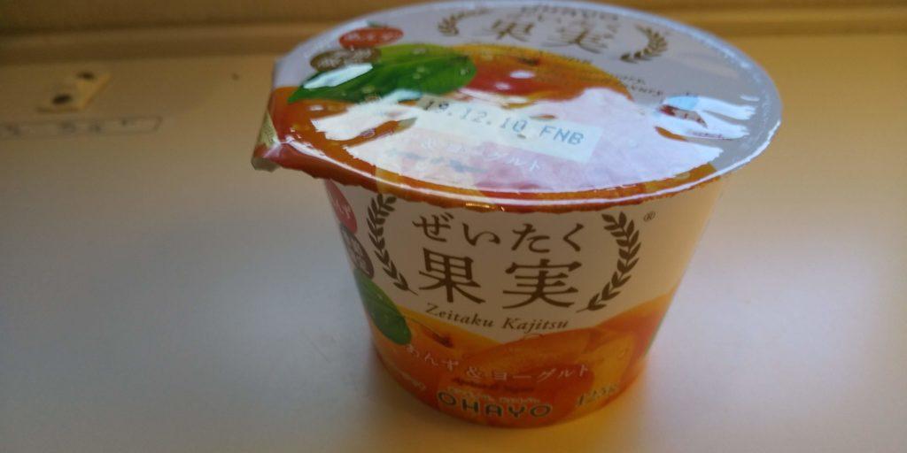 オハヨー乳業「ぜいたく果実あんず&ヨーグルト」