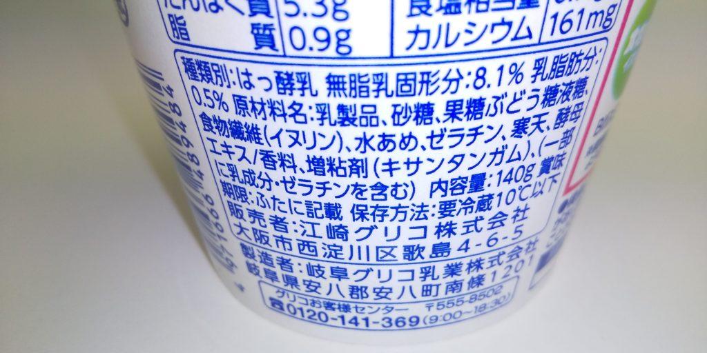 商品情報(グリコ・BIfixヨーグルト)