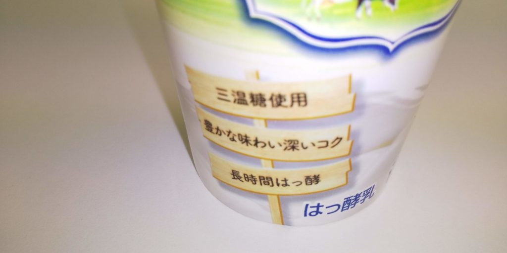 味わいとコクのむヨーグルトの特徴