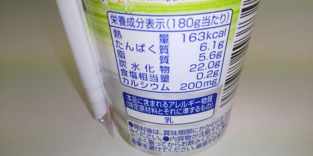 【味わいとコクのむヨーグルト】栄養成分表示