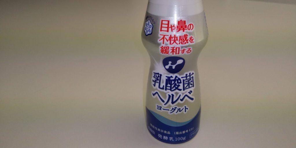 乳酸菌ヘルべヨーグルトドリンクタイプ
