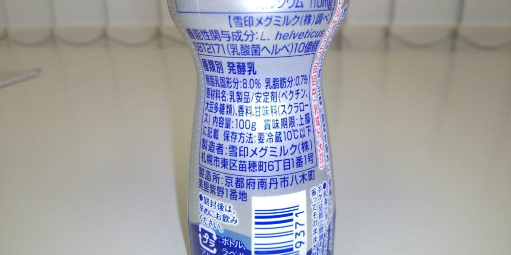 機能性表示食品【乳酸菌ヘルべヨーグルトドリンクタイプ】