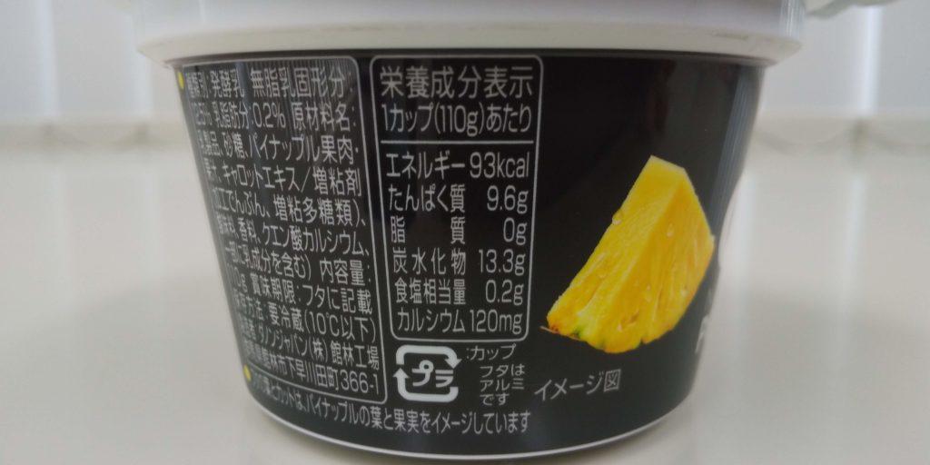 【オイコス・ゴールデンパイナップル】栄養成分表示