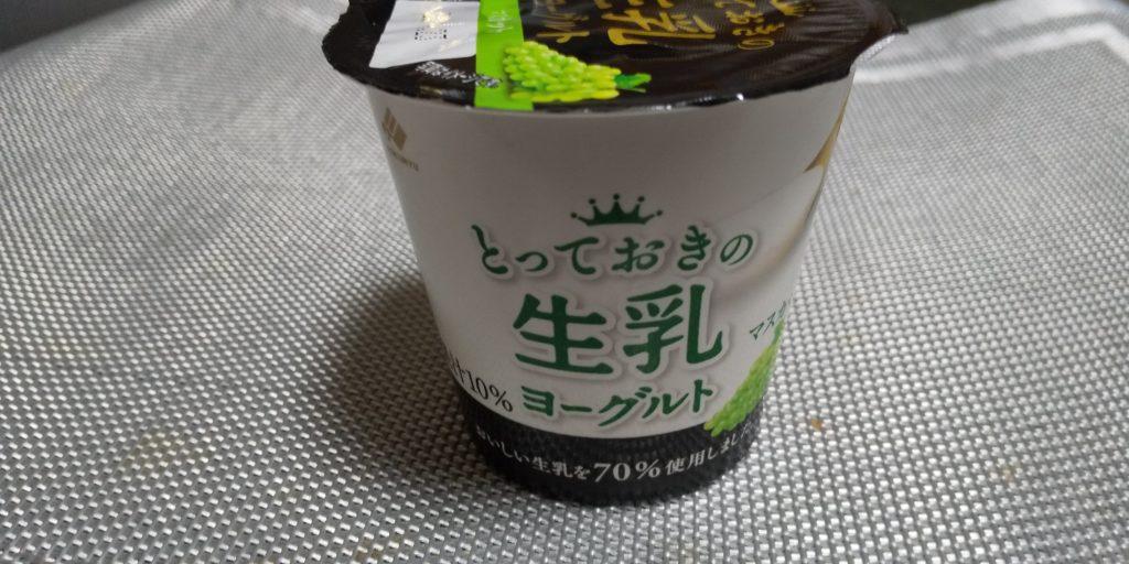 北海道乳業【とっておきの生乳ヨーグルトマスカット】