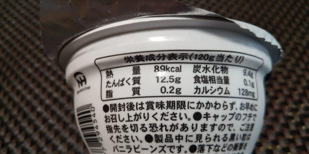 イーセイスキルバニラ栄養成分表示