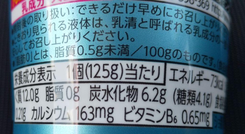 明治タンパクトヨーグルト栄養成分表示