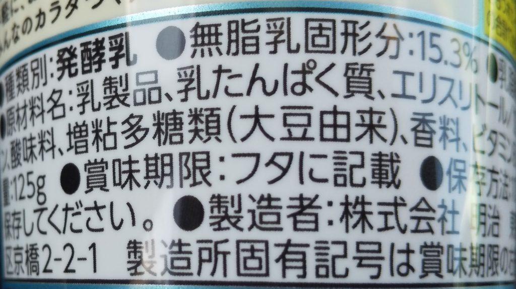 明治【タンパクトヨーグルト】