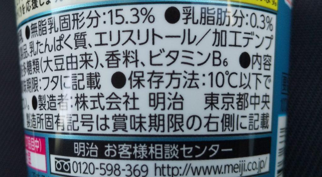 原材料の表示例「明治タンパクト砂糖不使用」