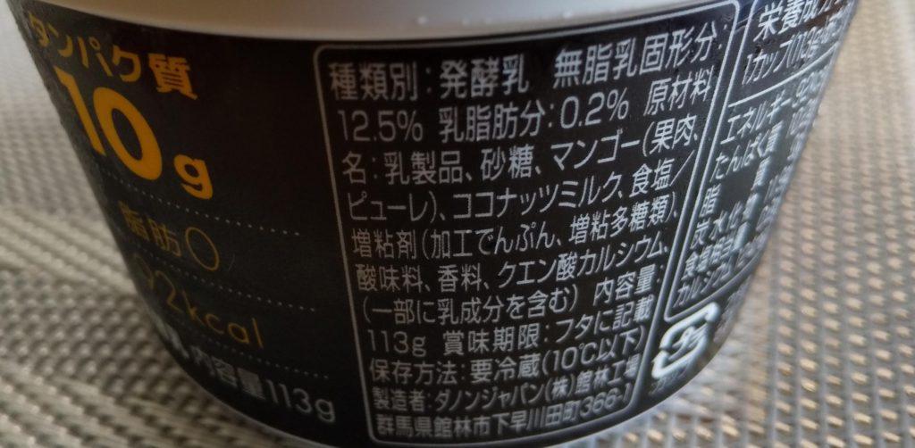 ダノン【OIKOSオイコスマンゴーココナッツ】