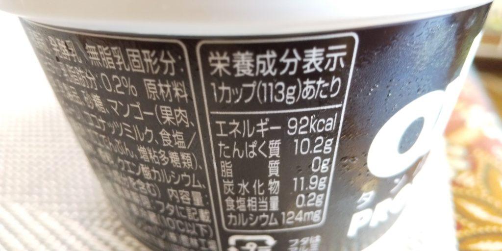 オイコスマンゴーココナッツ栄養成分表示
