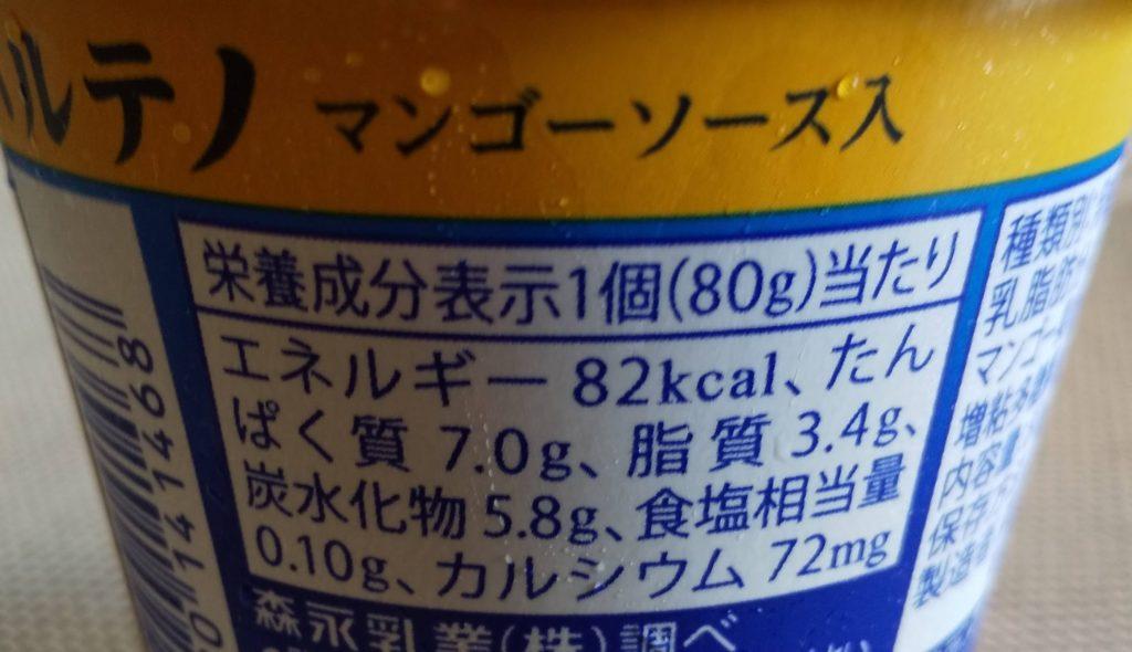 パルテノマンゴー栄養成分表示